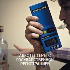 Алкотестер 01 калининград