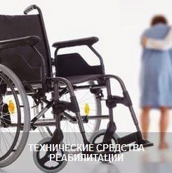 кресло-коляска инвалидная калининград