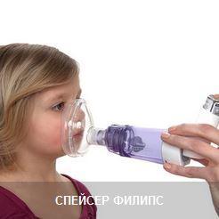 Спейсер Филипс Калининград