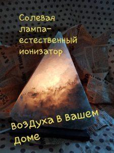солевой светильник ооо инмед