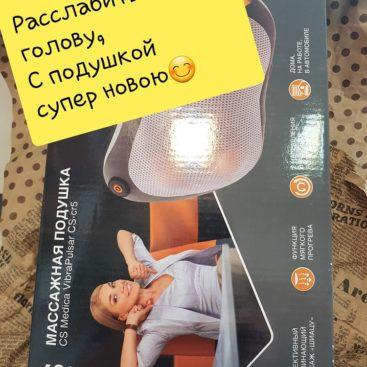 Купить массажер калининград