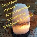 солевая лампа калининград