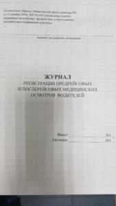 журнал предрейсового контроля калининград