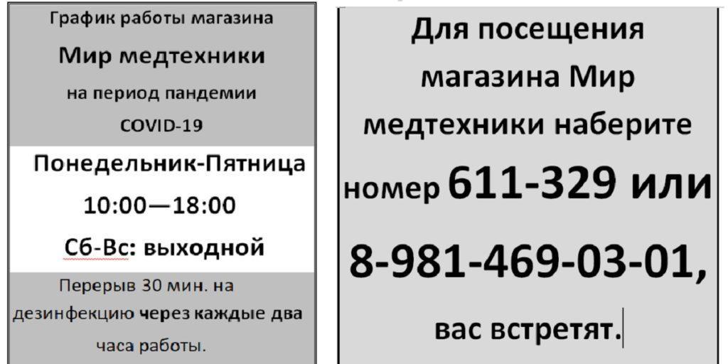 магазин медтехники калининград