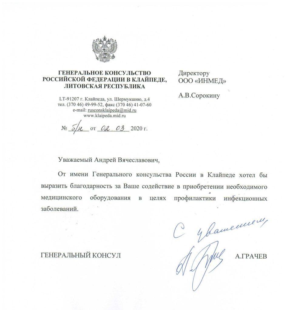 магазин медтехники на московском калининград