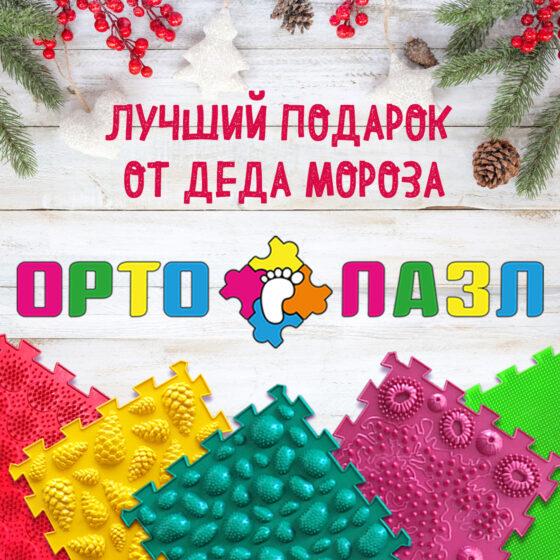 коврики для детских ножек калининград